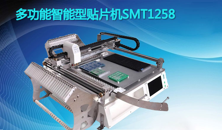 Multi - function intelligent SMT placement machine SMT1258